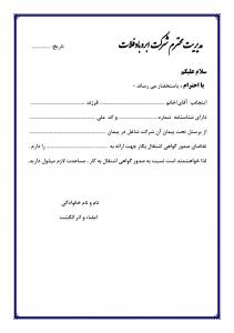 فرم درخواست گواهی اشتغال به کار